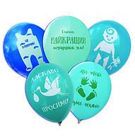 """Воздушные шары """"Для немовляти - хлопчик"""""""