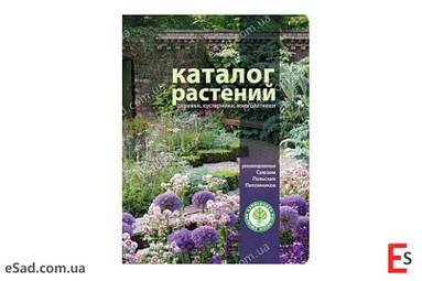 Каталог декоративних рослин 2013