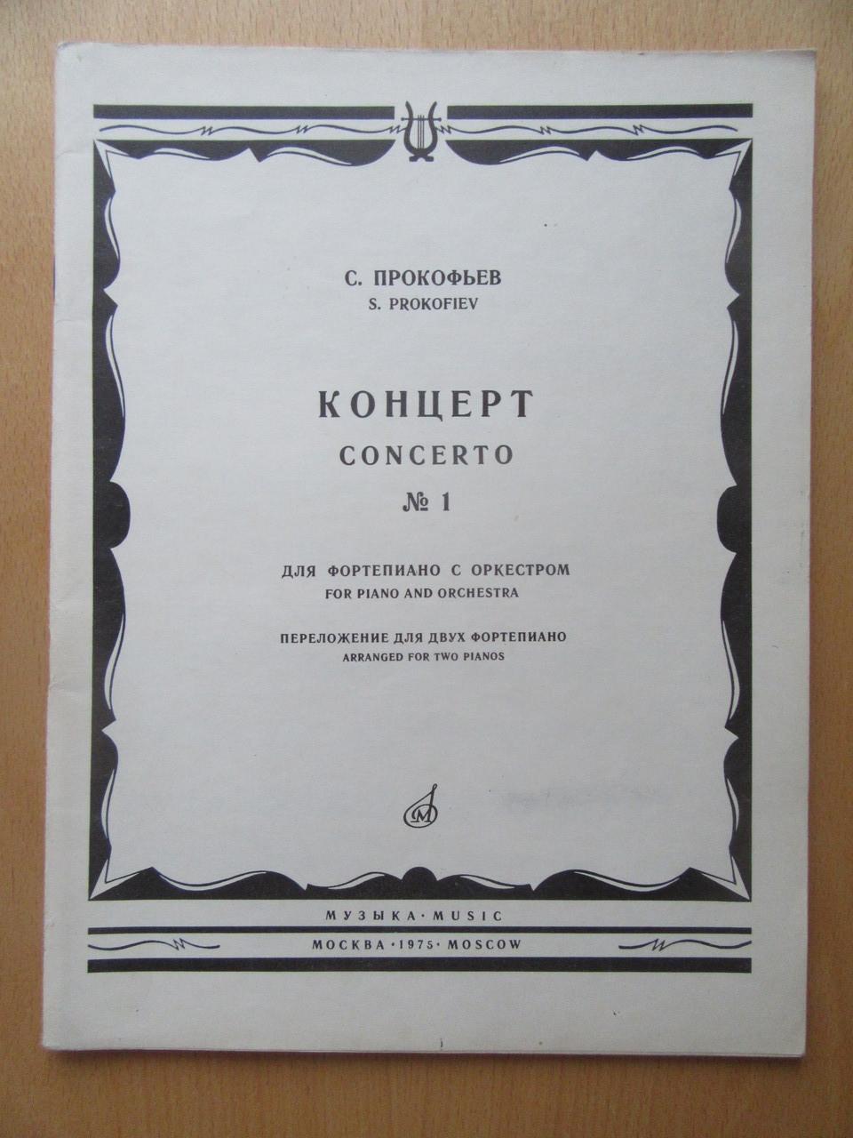 С.Прокофьев. Концерт для фортепиано с оркестром