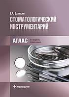 Базикян Э.А. Стоматологический инструментарий. Атлас