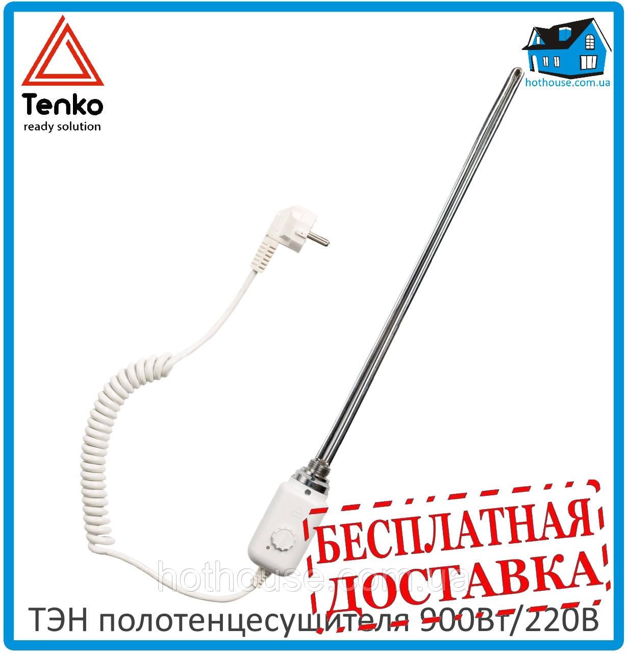 ТЕН для рушникосушки ТЭНКО 900Вт 220В