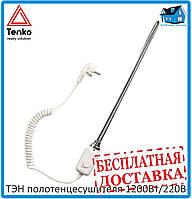 ТЕН для рушникосушки ТЭНКО 1200Вт 220В