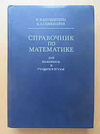 И.Н. Бронштейн, К.А.Семендяев. Справочник по математике