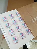 Изготовление наклеек разных форм (от 1шт.)