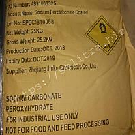 Натрия перкарбонат отбеливатель