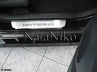 Накладки на пороги Daihatsu MATERIA 2008- / Дайхатсу Материа premium Nataniko, фото 1