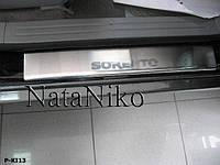 Накладки на пороги Kia SORENTO II 2009- / Киа Соренто premium Nataniko, фото 1
