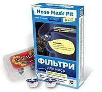 Респираторы-невидимки (фильтры для носа) Nose Mask Pit Super (Универсальный+)