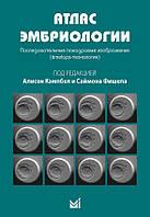 Кэмпбел А., Фишела С. Атлас эмбриологии. Последовательные покадровые изображения