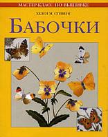 """Книга """"Бабочки"""" Хелен М. Стивенс"""