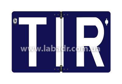 Табличка TIR