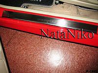 Накладки на пороги Chery QQ 2008- / Чери Кюкю premium Nataniko, фото 1