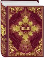 Библия. Книги Священного Писания Ветхого и Нового Завета. 500 гравюр и цветные иллюстрации Г.Доре