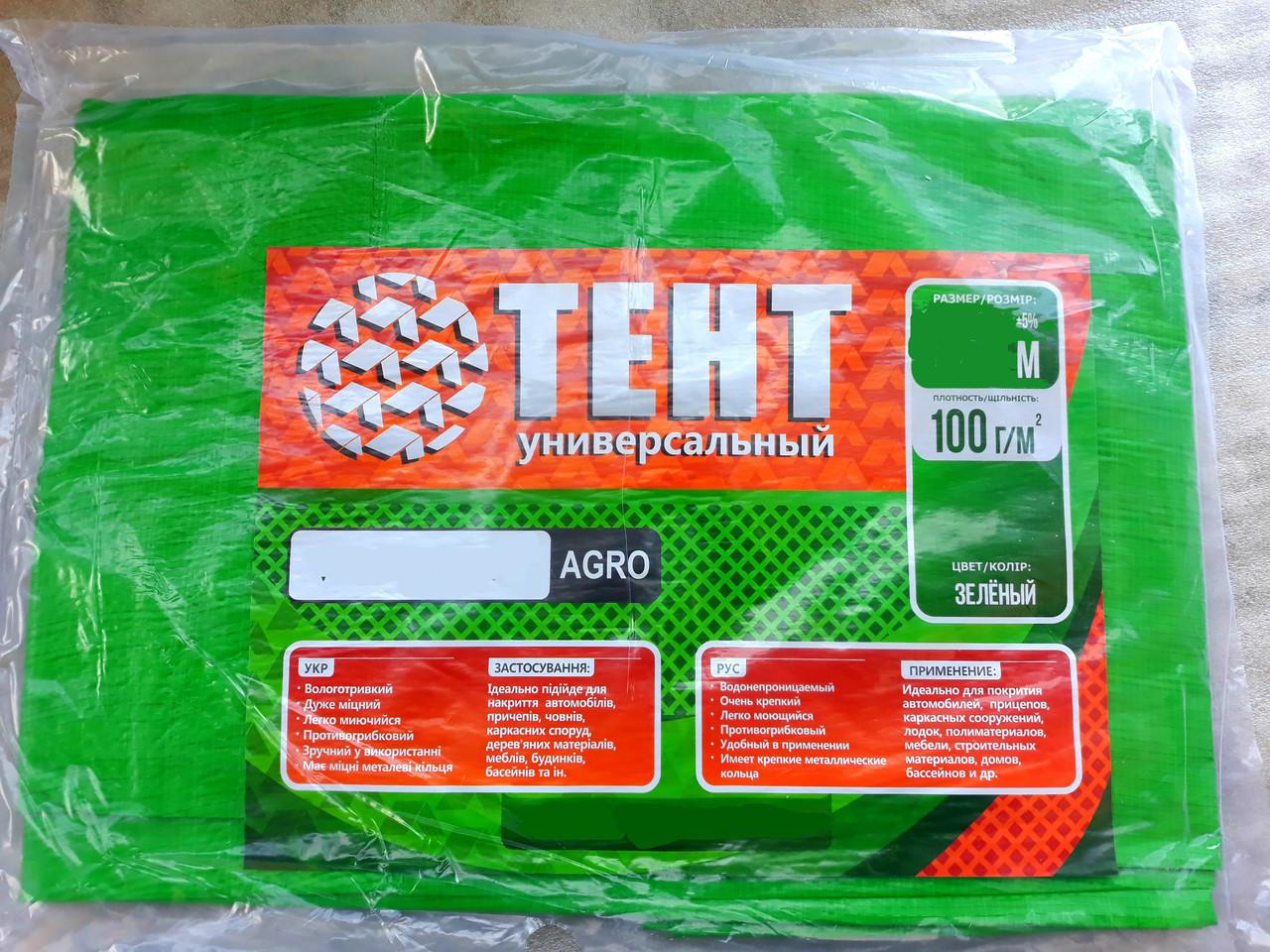 """Тент 6х8 """"Зеленый"""" укрывной материал 100g\m2. Ламинированный с кольцами. От снега и дождя."""