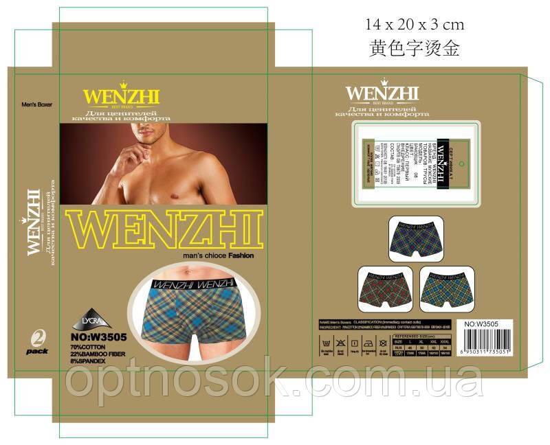 Мужские боксеры Wenzhi. 3505.