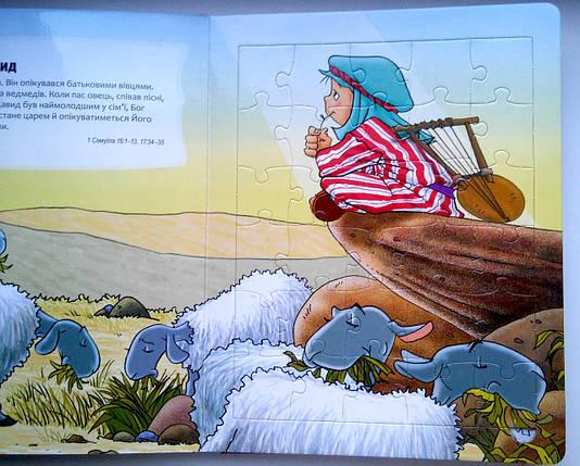 Біблія у головоломках. Знайомство (з пазлами), фото 2