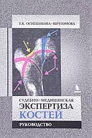 Осипенкова Т.К. Судебно-медицинская экспертиза костей. Руководство