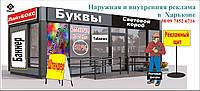 Изготовление наружной рекламы в  Харькове