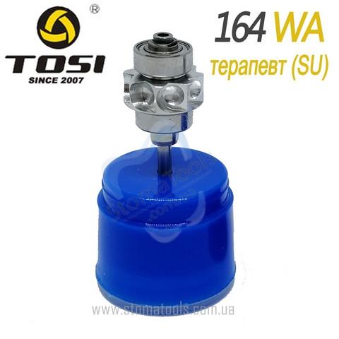 Роторна група TOSI TX-164 WA SU (терапевтична головка)