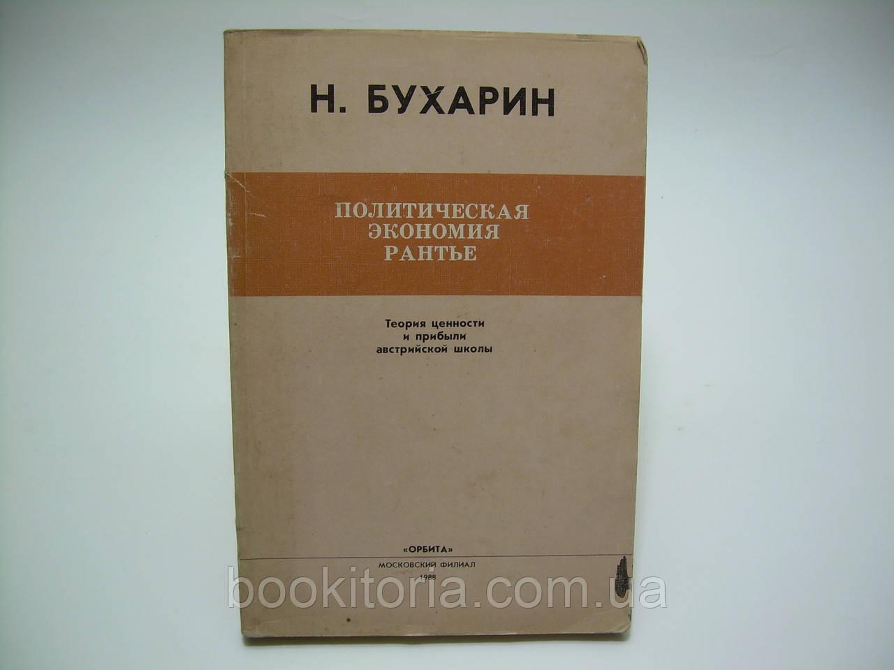 Бухарин Н. Политическая экономия рантье (б/у).