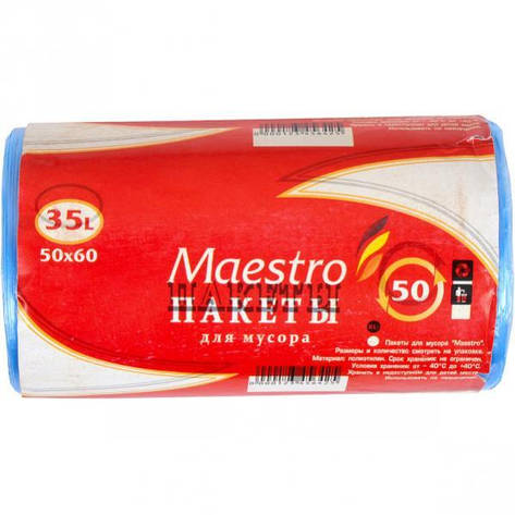 Пакет для мусора 50×60 35 л 50 штук Maestro  TP50х60/35л, фото 2