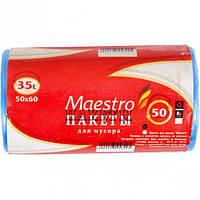 Пакет для мусора 50×60 35 л 50 штук Maestro