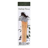 Кисточка K7 (480шт) пони, 6шт, №1,2,3.4.5.6, дерев.ручка, на листе, 28-8-0,5см