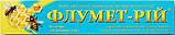 Флумет-рий 10 пол.(аналог байварола)флуметрин-3.85мг.  Флумет-рій., фото 2