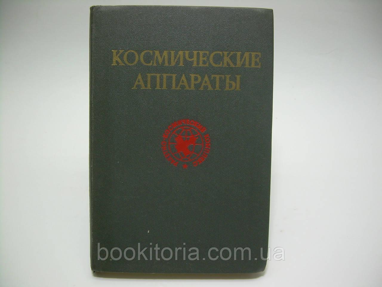 Космические аппараты (б/у).