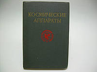 Космические аппараты (б/у)., фото 1