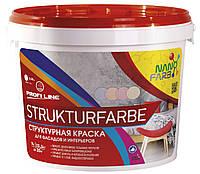 Краска структурная Нано Фарб 7 кг STRUKTURFARBE NANOFARB