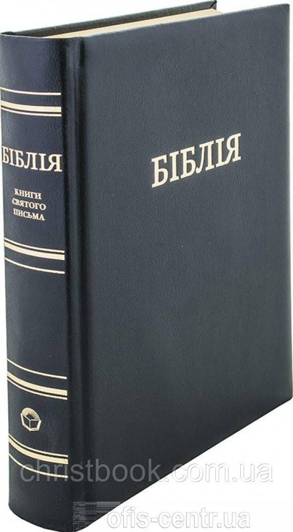 Біблія подарункова, колір: чорний (10871)