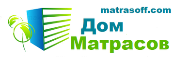 ДОМ МАТРАСОВ | детская мебель и ортопедические матрасы №1 в Украине