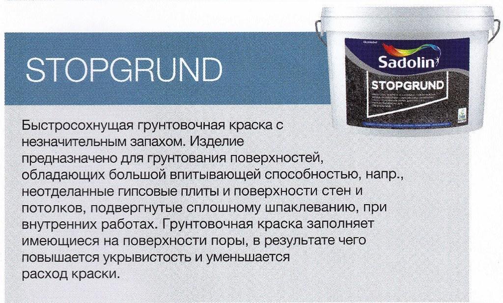 STOPGRUND 5л - грунт краска для впитывающих поверхностей