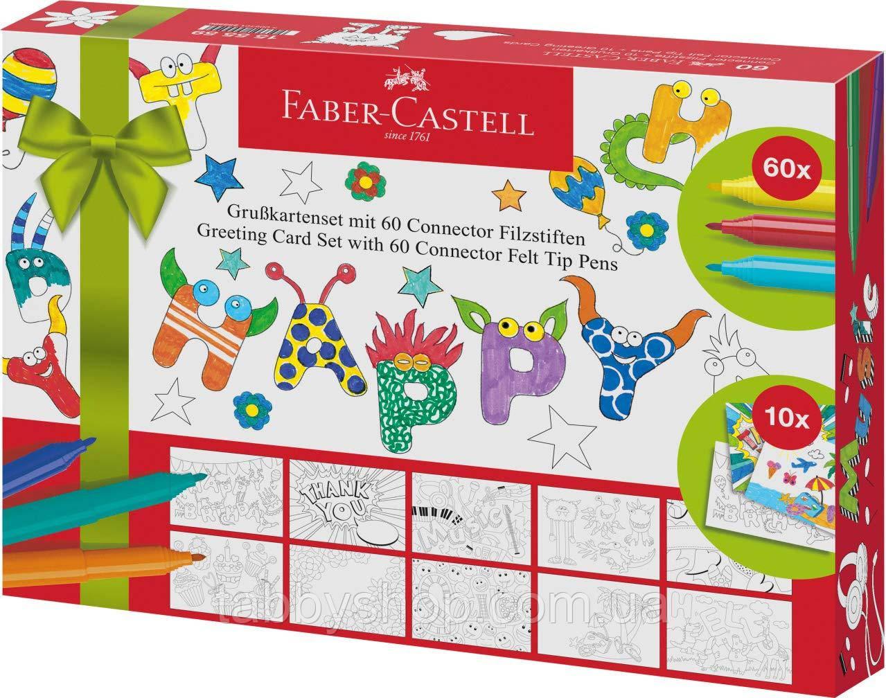 Фломастеры Faber Castell CONNECTOR 155559 (60 цв.) + 10 открыток