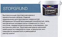 STOPGRUND 10л - грунт краска для впитывающих поверхностей