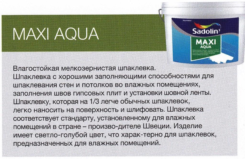 Maxi Aqua 10л - влагостойкая шпатлевка