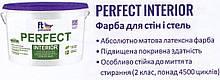 FT Professional Perfect 3л - латексная интерьерная краска