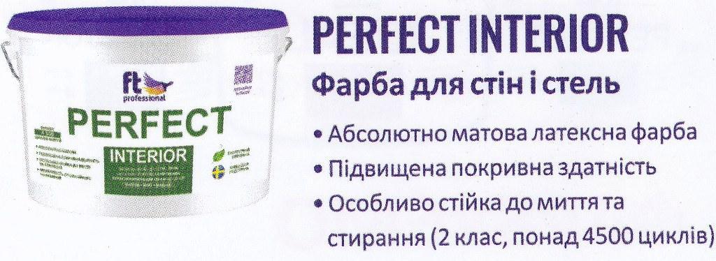 FT Professional Perfect 10л - латексная интерьерная краска