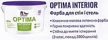FT Professional Optima 3л - латексная интерьерная краска