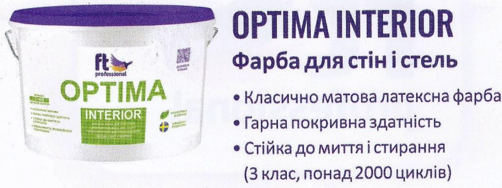 FT Professional Optima 10л - латексная интерьерная краска