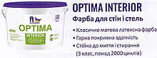 FT Professional Optima 10л - латексна інтер'єрна фарба