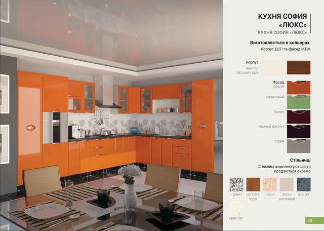 Кухня София Люкс фасад Оранжевый.