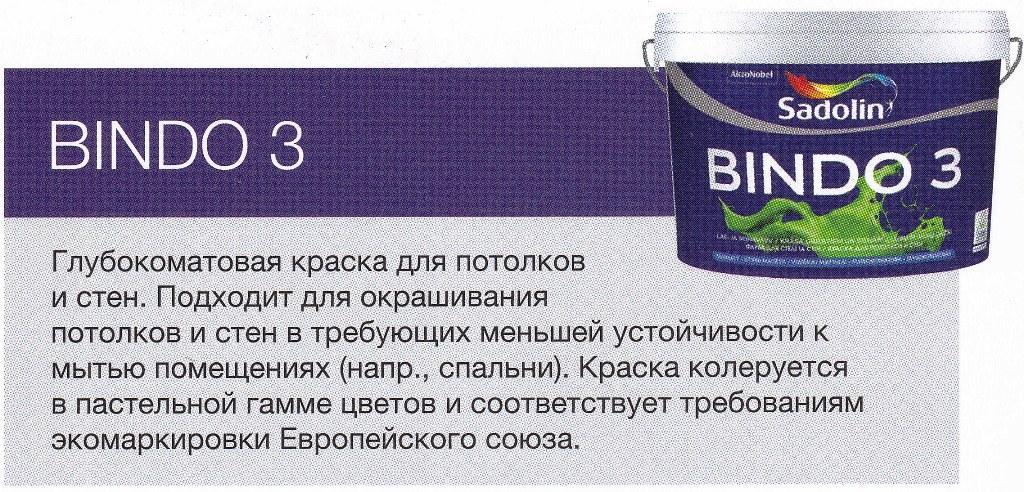 Bindo 3 2,5л - глубокоматовая интерьерная краска
