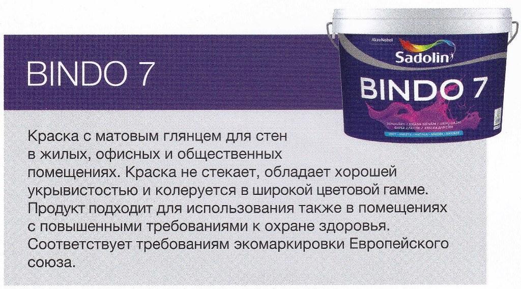 Bindo 7 10л - матовая интерьерная моющаяся краска