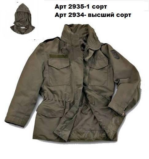 Куртка M 65  МЕМБРАНА армии Австрии оригинал высший  сорт