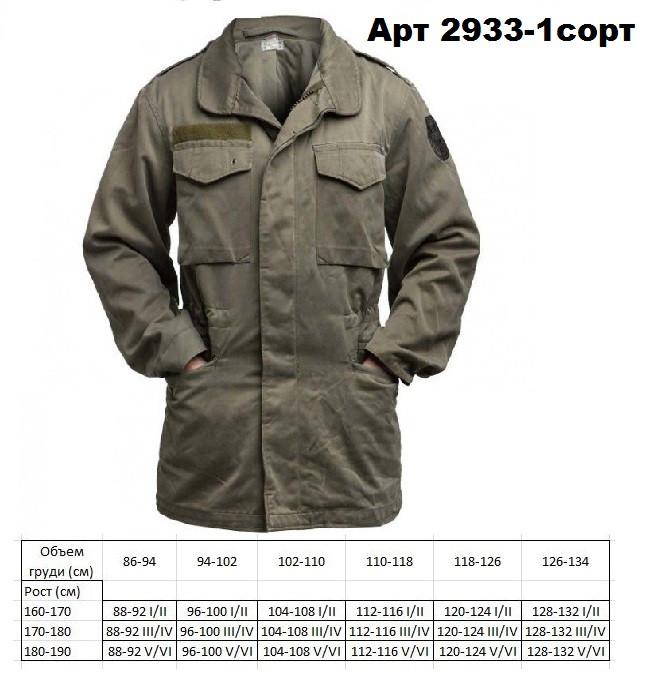 Куртка M 65 армии Австрии оригинал 1  сорт