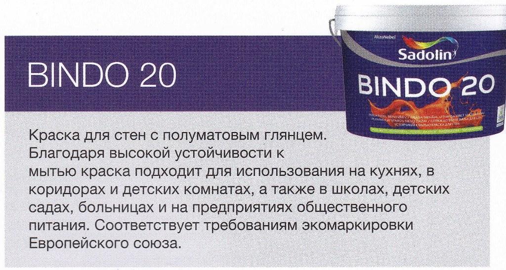 Bindo 20 1л - полуматовая интерьерная моющаяся краска