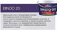 Bindo 20 10л - полуматовая интерьерная моющаяся краска