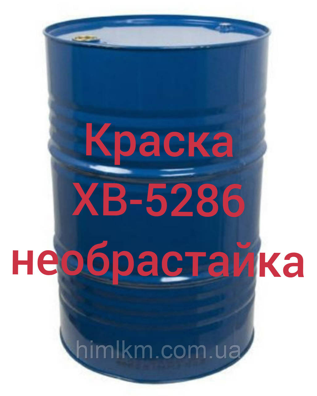 Эмаль ХВ-5286 С для защиты от обрастания подводной части корпусов